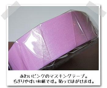 あわいピンクのマスキングテープ。ちぎりやすい和紙です。貼ってはがせます。