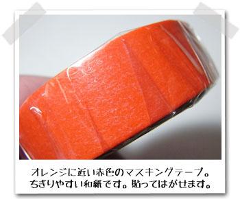 オレンジに近い赤色のマスキングテープ。ちぎりやすい和紙です。貼ってはがせます。