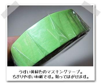 うすい黄緑色のマスキングテープ。ちぎりやすい和紙です。貼ってはがせます。