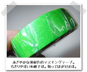 あざやかな黄緑色のマスキングテープ。ちぎりやすい和紙です。貼ってはがせます。