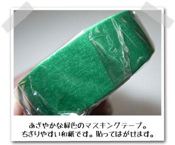 あざやかな緑色のマスキングテープ。ちぎりやすい和紙です。貼ってはがせます。