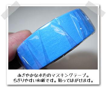 あざやかな水色のマスキングテープ。ちぎりやすい和紙です。貼ってはがせます。