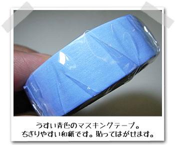 うすい青色のマスキングテープ。ちぎりやすい和紙です。貼ってはがせます。