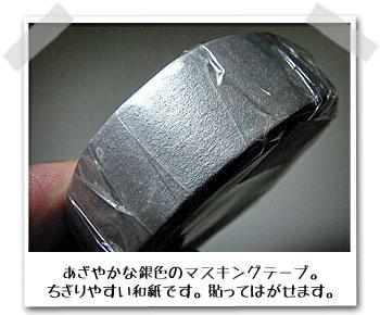 あざやかな銀色のマスキングテープ。ちぎりやすい和紙です。貼ってはがせます。