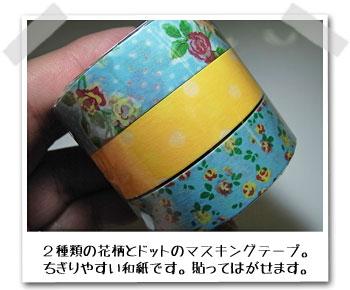 2色の花柄と葉っぱのマスキングテープ。ちぎりやすい和紙です。貼ってはがせます。