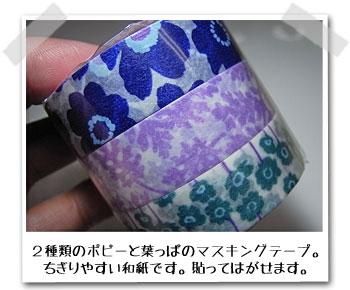 2種類のポピーの花と葉っぱのマスキングテープ。ちぎりやすい和紙です。貼ってはがせます。
