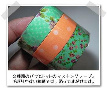 種類のバラの花柄と、オレンジ&ホワイトのドットのマスキングテープ。ちぎりやすい和紙です。貼ってはがせます。