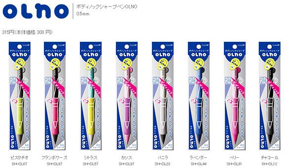 ボディノック式シャープペン OLNO(オルノ)0.5mmラインナップ