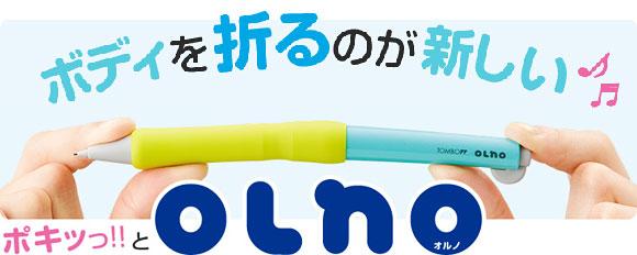 ボディノック式シャープペン OLNO(オルノ) / トンボ鉛筆