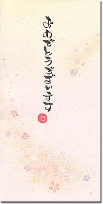 小花の舞バージョン 封筒おもて